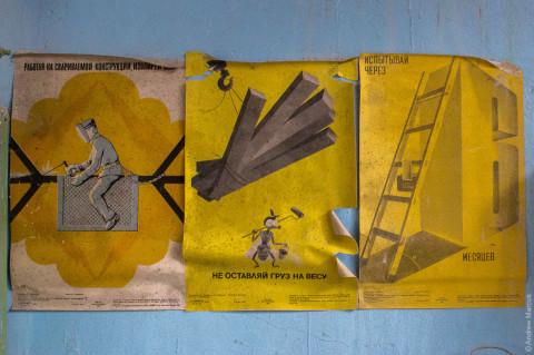 Советские плакаты «На производстве»